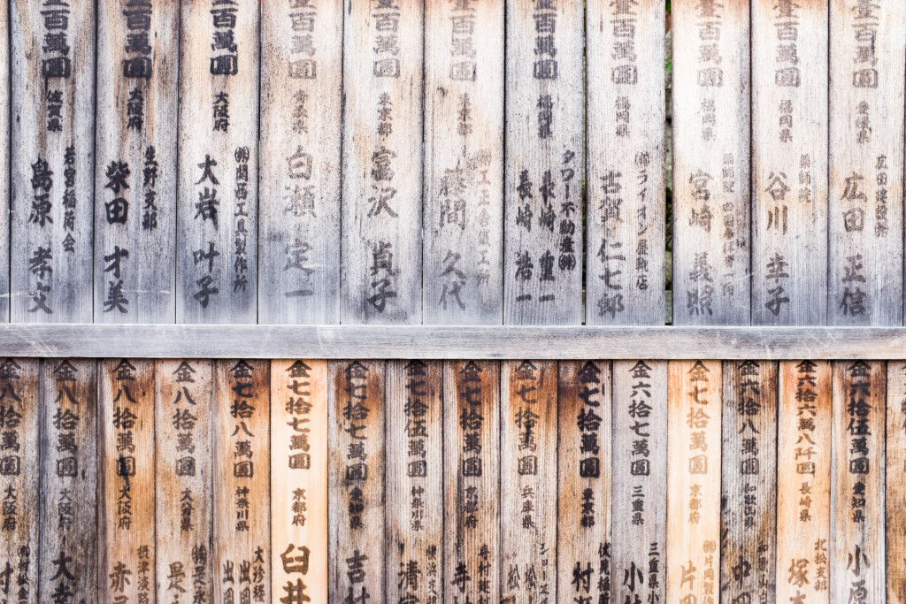 Wood Inscriptions at Fushimi Inari Shrine