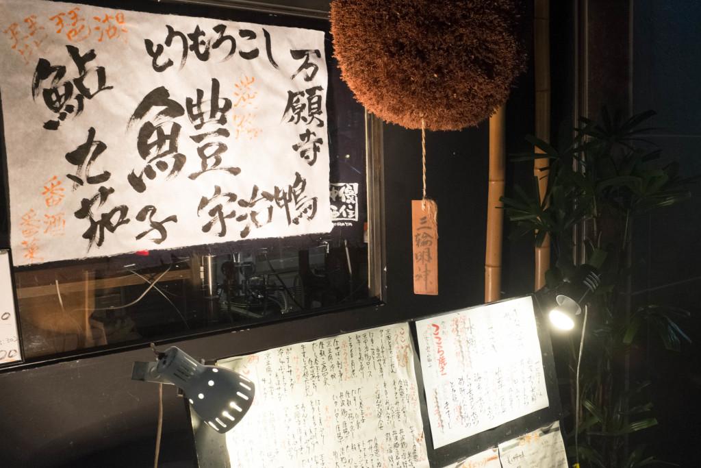 Kyoto Izakaya
